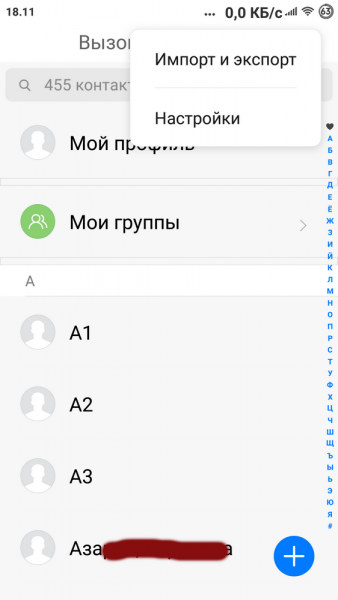 Прикрепленное изображение: Screenshot_2020-02-11-18-11-01-728_com.android.contacts.png