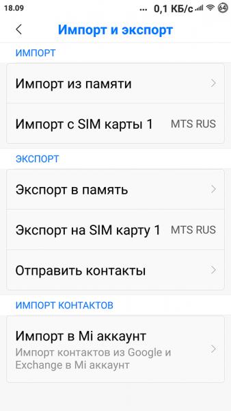 Прикрепленное изображение: Screenshot_2020-02-11-18-09-41-335_com.android.contacts.png
