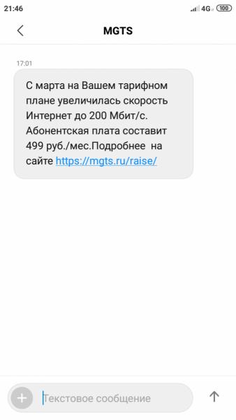 Прикрепленное изображение: Screenshot_2019-03-12-21-46-02-700_com.android.mms.png