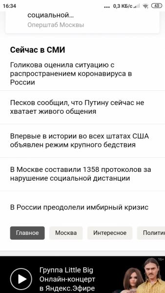 Прикрепленное изображение: Screenshot_2020-04-12-16-34-08-686_com.android.chrome.png
