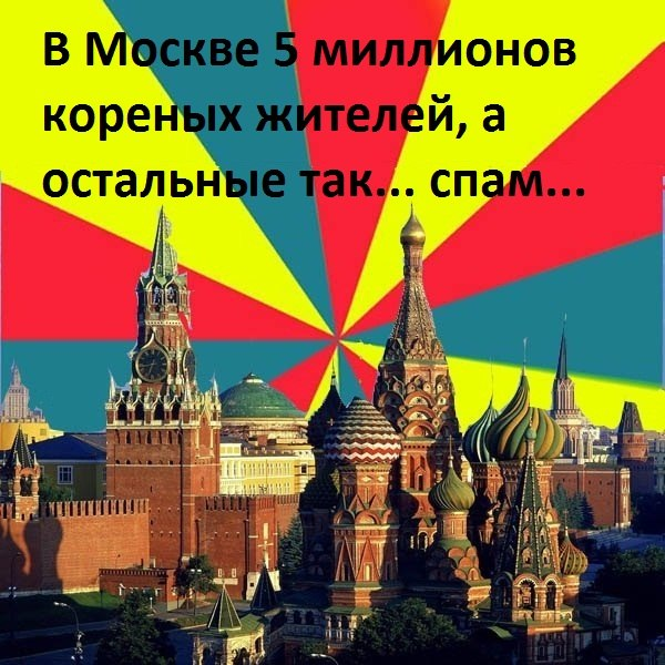 Прикрепленное изображение: moscow_spam.jpg