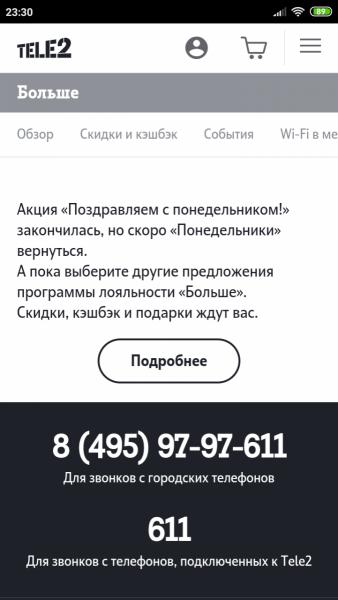 Прикрепленное изображение: Screenshot_2019-06-15-23-30-24-567_com.android.chrome.png