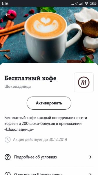 Прикрепленное изображение: Screenshot_2019-09-09-08-16-41-954_ru.tele2.mytele2.png