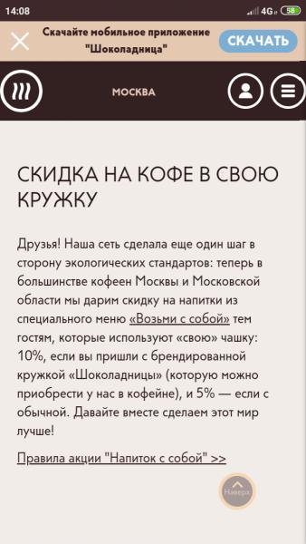 Прикрепленное изображение: Screenshot_2019-09-09-14-08-23-210_com.android.chrome.png