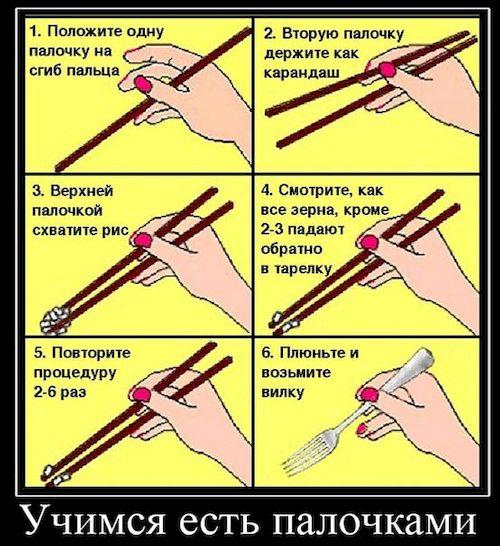 Прикрепленное изображение: палочки.jpg