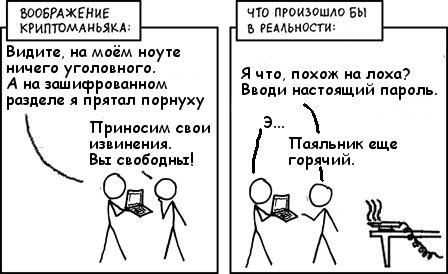 Прикрепленное изображение: криптоманьяк.jpg